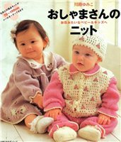 Baby knit 77-100 cm