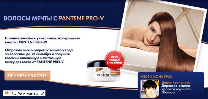 Конкурс журнала GLAMOUR (ГЛАМУР) «Волосы мечты с PANTENE PRO-V»