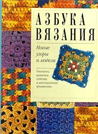 Азбука вязания. Новые узоры и модели