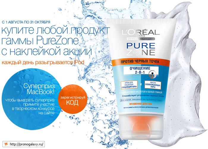 Рекламная акция от L'Oreal (Loreal - Лореал) «Выигрывай призы вместе с PureZone»