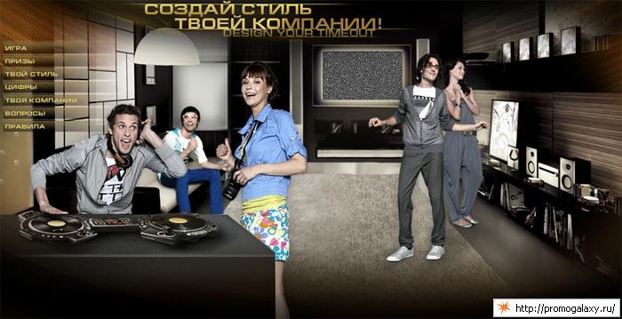 Рекламная акция сигарет Marlboro (Мальборо) «I AM [NOW] VIP» («СОЗДАЙ СТИЛЬ ТВОЕЙ КОМПАНИИ!»)