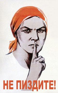 международный день защиты информации - в социальных сетях не пиздеть!...