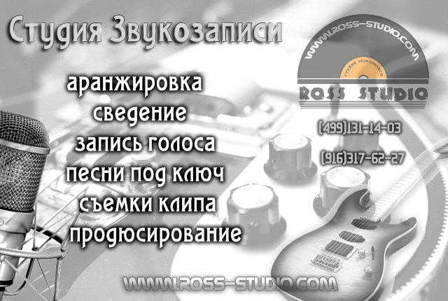 Студия звукозаписи в Москве  - Ross Studio