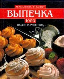 Выпечка. 1000 вкусных рецептов