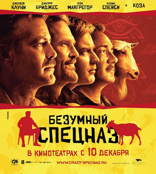 """Постер """"Безумный спецназ, Люди, которые пялятся на коз"""""""