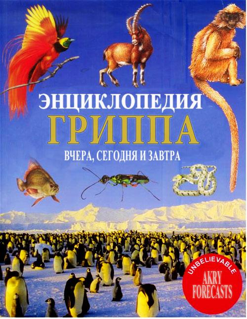 Энциклопедия гриппа