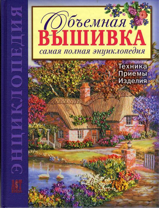 52209010_Obemnaya_vuyshivka_Page_001 (536x699, 113Kb)