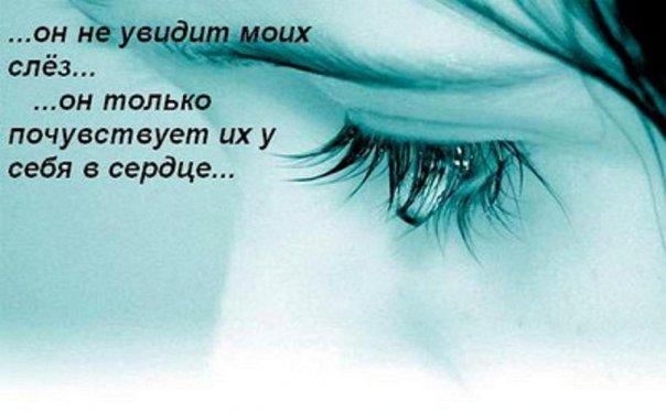 грусть слёзы фото