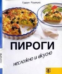 Пироги Несложно и вкусно