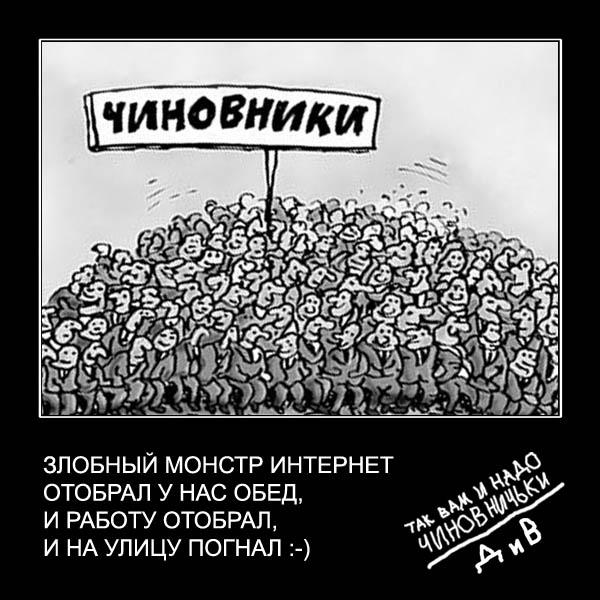 Чиновники - политический демотиватор