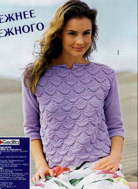 Пуловер с волнистым узором.