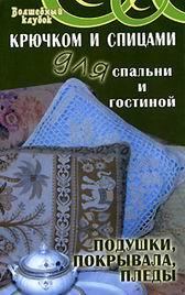 Крючком и спицами для спальни и гостиной. Подушки, покрывала, пледы.
