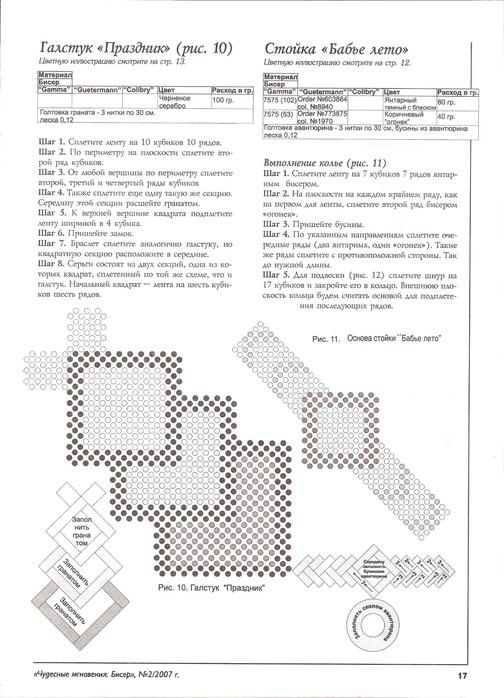 scan0016 (504x698, 106Kb)