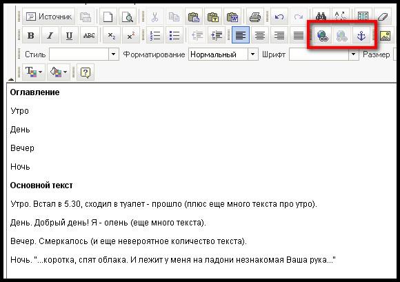 Использование якоря на Ли.ру