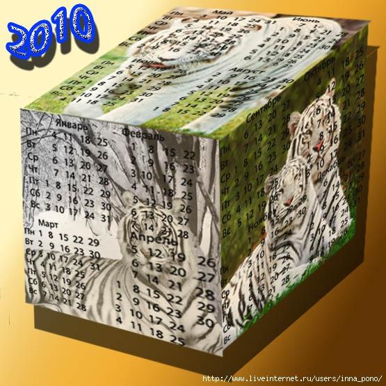 Календарь на 2010 год. Кубик-Тигр