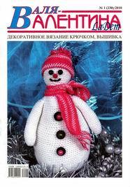 Валя-Валентина Выпуск: №1 2010