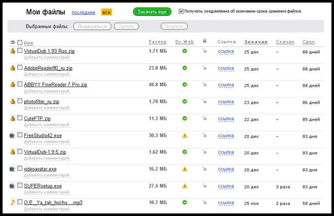 Как получить прямую ссылку на скачивание файлов с Народ.ру