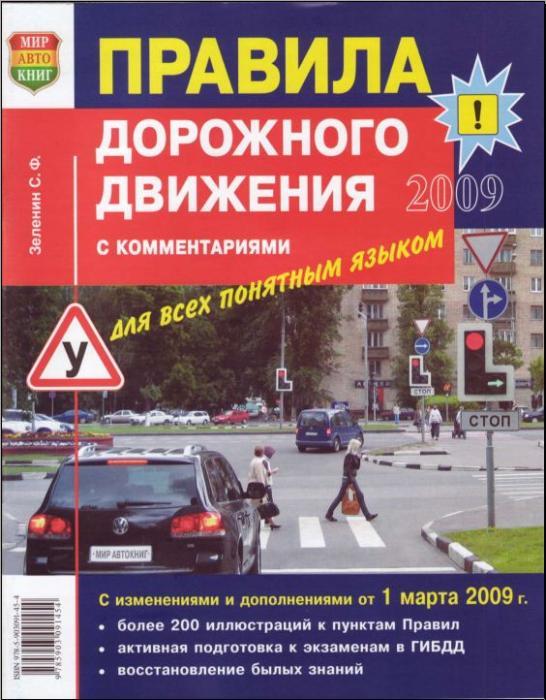 Книга зеленина по вождению скачать бесплатно