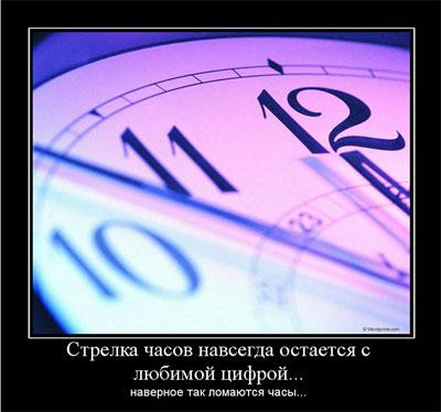 стрелка часов навсегда останется любимой цифрой