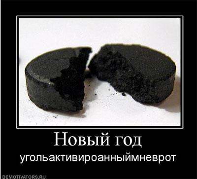 новый год уголь активированный мне в рот