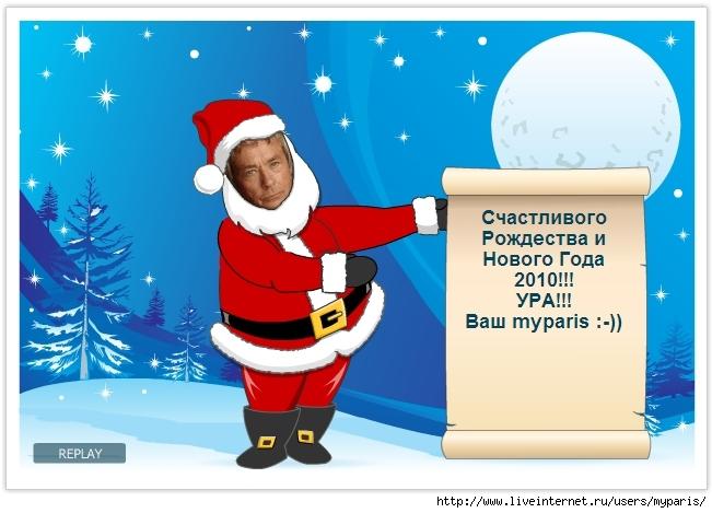 myparis_santa2 (651x469, 171Kb)