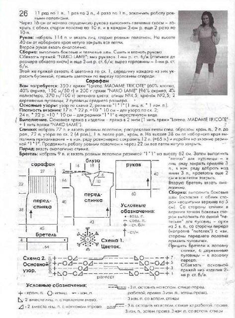 сарафан со схемой и описанием