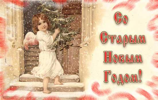 http://img0.liveinternet.ru/images/attach/c/0//53/710/53710406_otkritkaso_starim_novim_godom.jpg