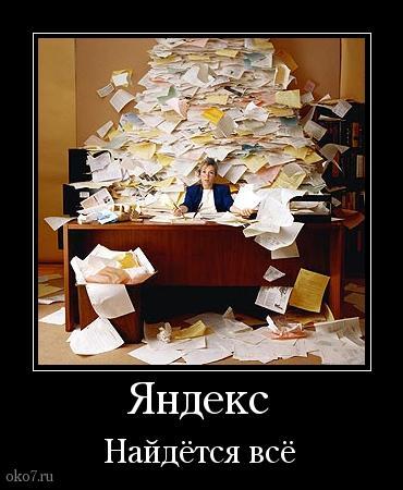 Яндекс найдется все