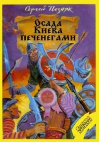 Осада Киева печенегами