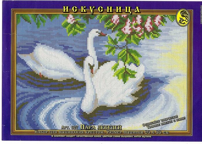 Вышивка крестиком Пара лебедей
