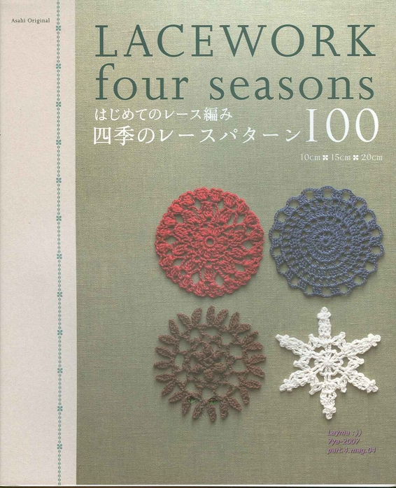lace work four seasons 100: crochet magazine