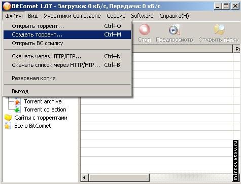 Заходим в верхнюю вкладку «Файлы», выбираем «Создать Торрент…»