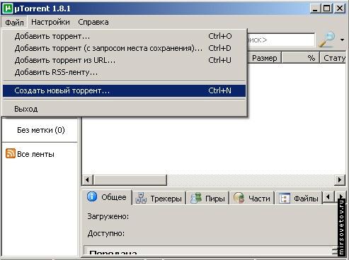 создаем Торрент-файл, для чего входим в верхнее меню «Файл» во вкладку «Создать новый Торрент…»