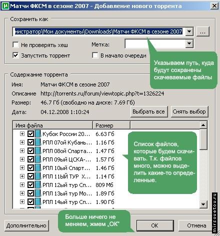 Если Вы хотите скачать что-либо с трекера, то просто скачайте соответствующий Торрент-файл, автоматически откроется диалоговое окно µTorrent, там следует указать некоторые нюансы закачки