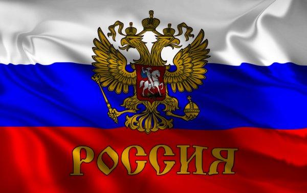 изображение российского флага