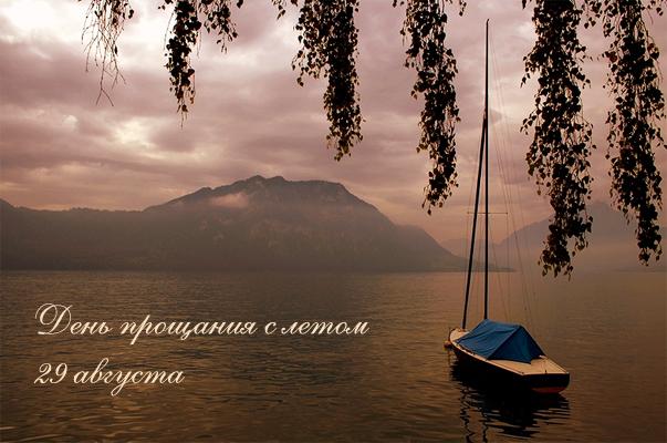 http://img0.liveinternet.ru/images/attach/c/0//63/322/63322669_29avgusta.jpg