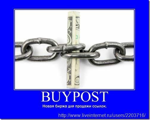 биржа ссылок BuyPost