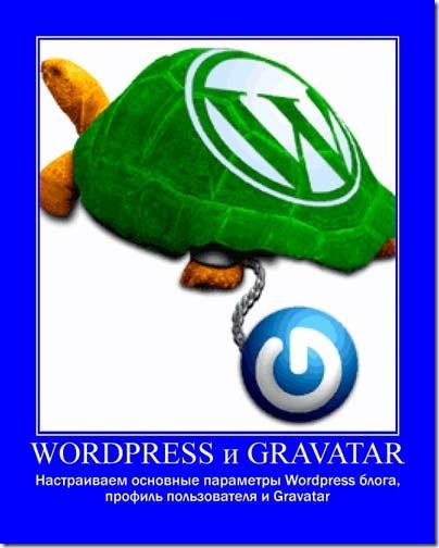 wordpress и gravatar