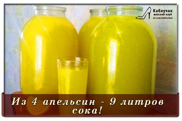 Как сделать с 4 апельсин 9 литров сока