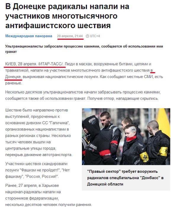 Киев_28апреля_Итар_ТАСС (578x700, 364Kb)