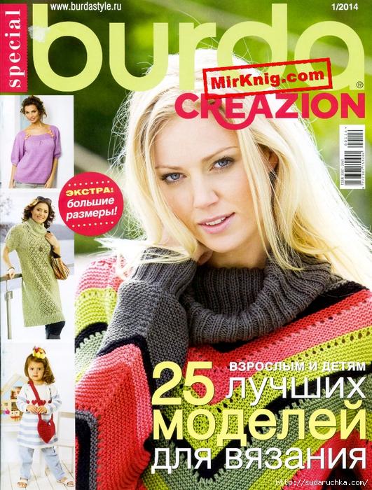 MirKnig.com_Burda Special. Creazion №1 2014_Страница_01 (531x700, 420Kb)