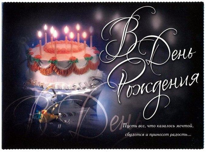 Поздравляем с днем рождения vanadin