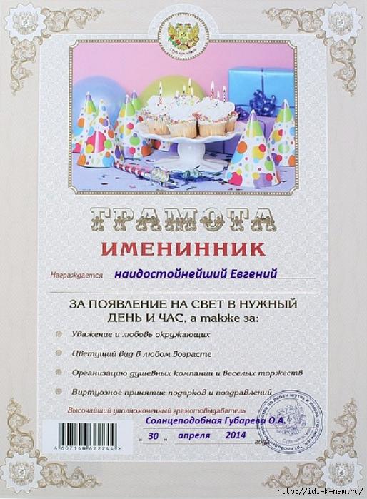 Евгений открытки с днем рождения для