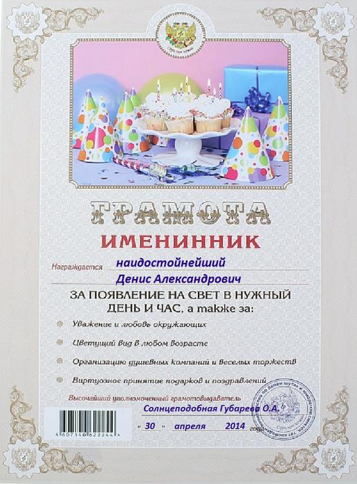 Прикольные смешные открытки с днем рождения, поздравить друга с днем рождения,/1398816541_Denisu (516x700, 654Kb)