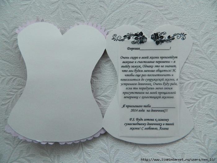 Корсет открытка своими руками схема 36