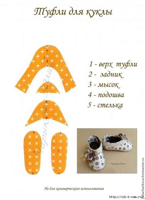 Как сделать обувь для куклы тильды