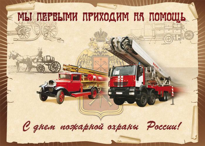 С днем пожарной охраны поздравления в картинках