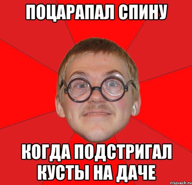 zloj-tipichnyj-botan_18807905_orig_ (620x596, 58Kb)