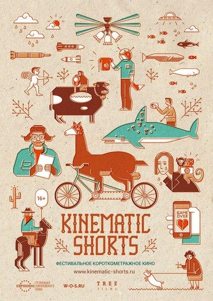 Kinematic Shorts 4