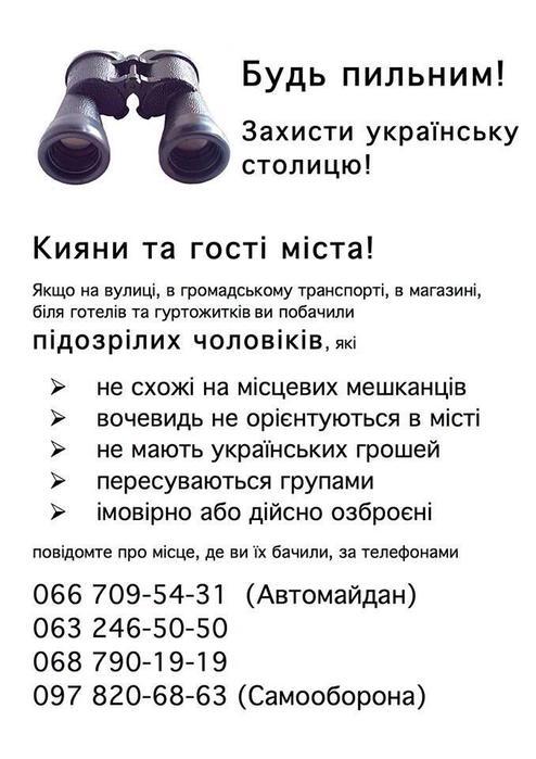 киевлянам (494x700, 54Kb)